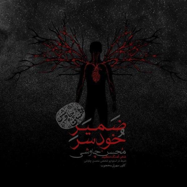 Mohsen Chavoshi – Zamire Khodsar