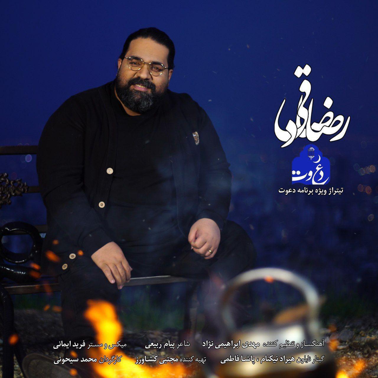 Reza Sadeghi – Davat