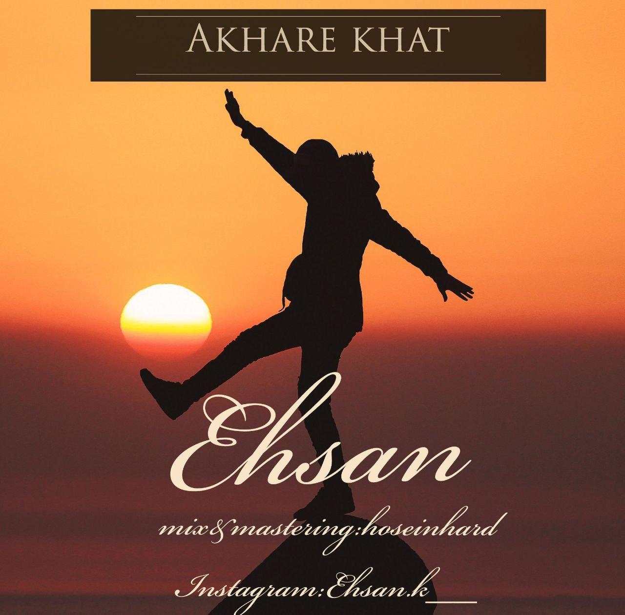 Ehsan – Akhare khat