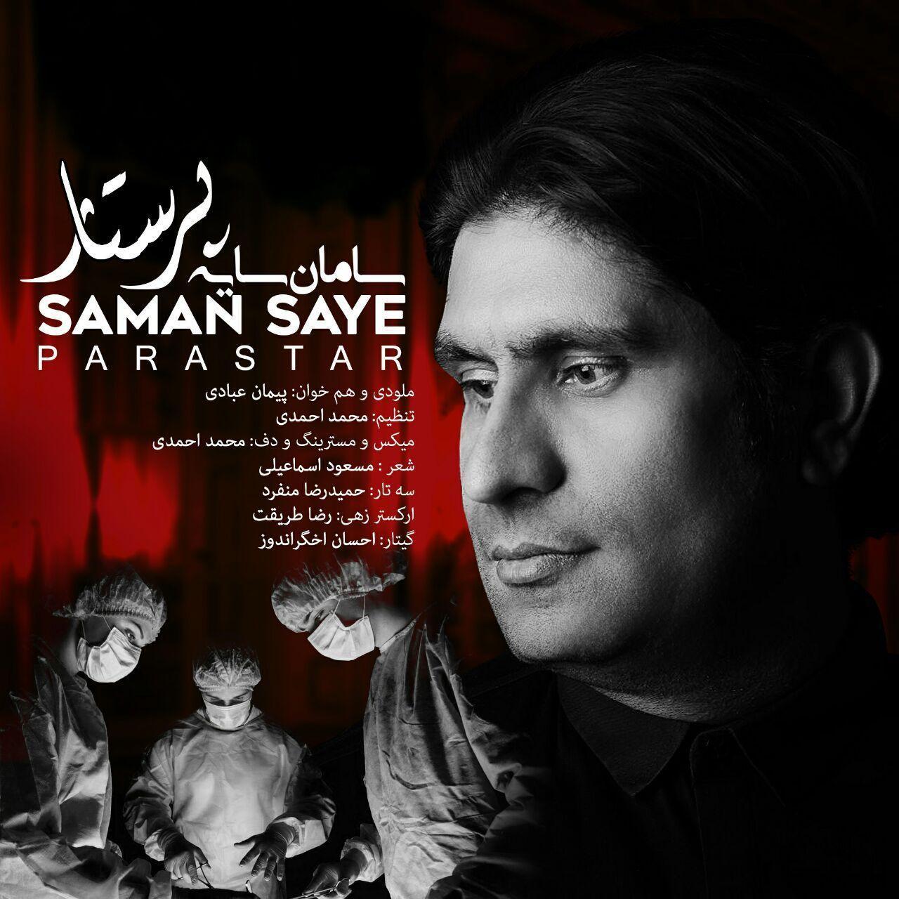 Saman Saye – Parastar