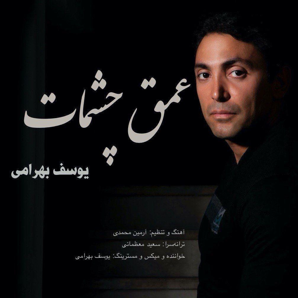 Yousef Bahrami – Omgh Cheshmat