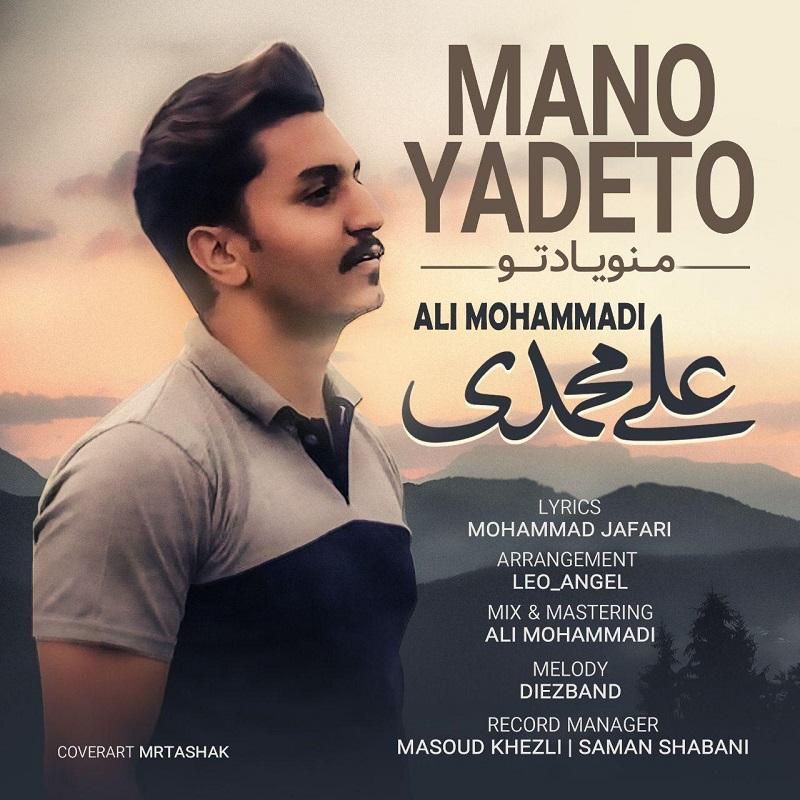 Ali Mohammadi – Mano Yadeto