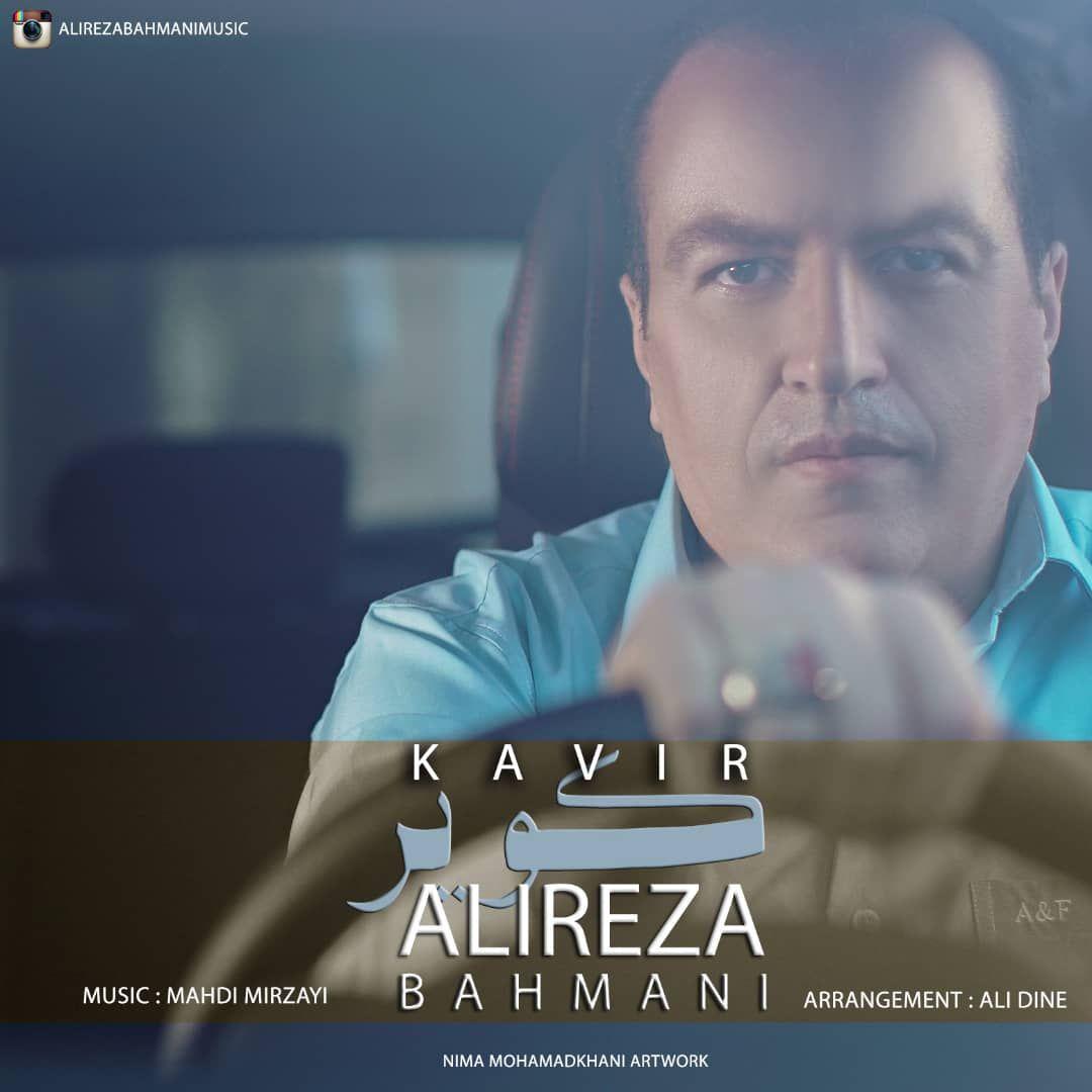 Alireza Bahmani – Kavir