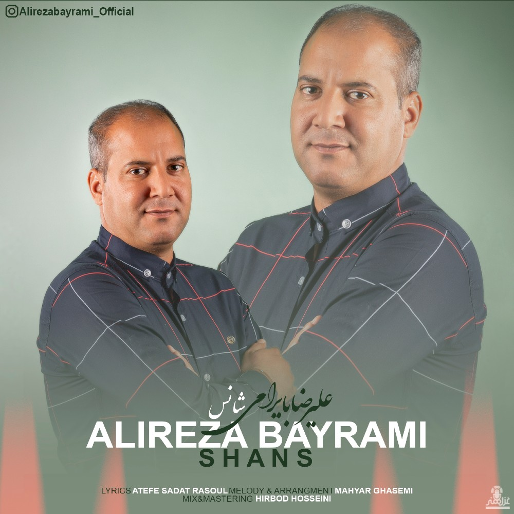 Alireza Bayrami – Shans