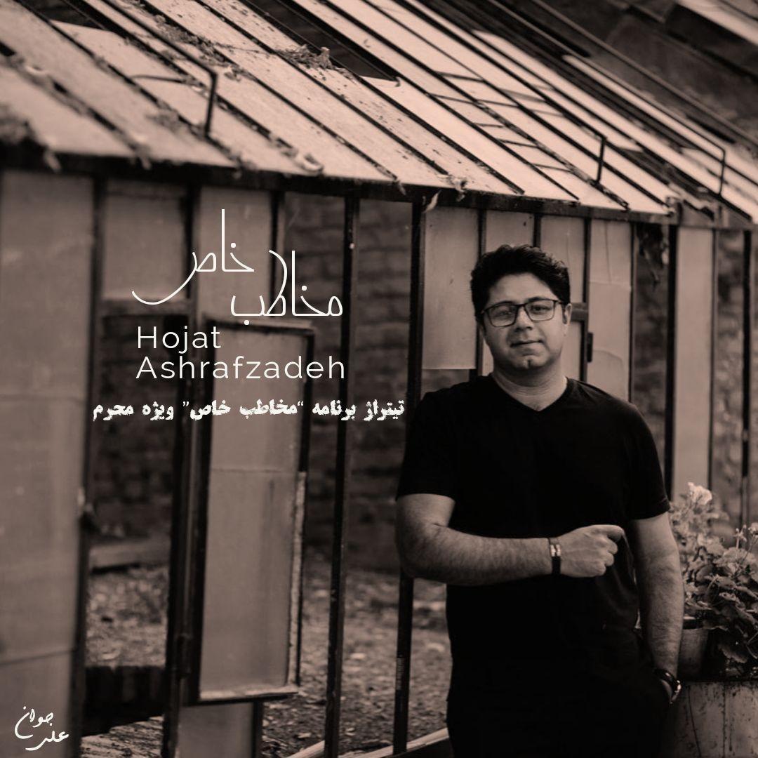 Hojat Ashrafzadeh - Mokhatabe Khaas