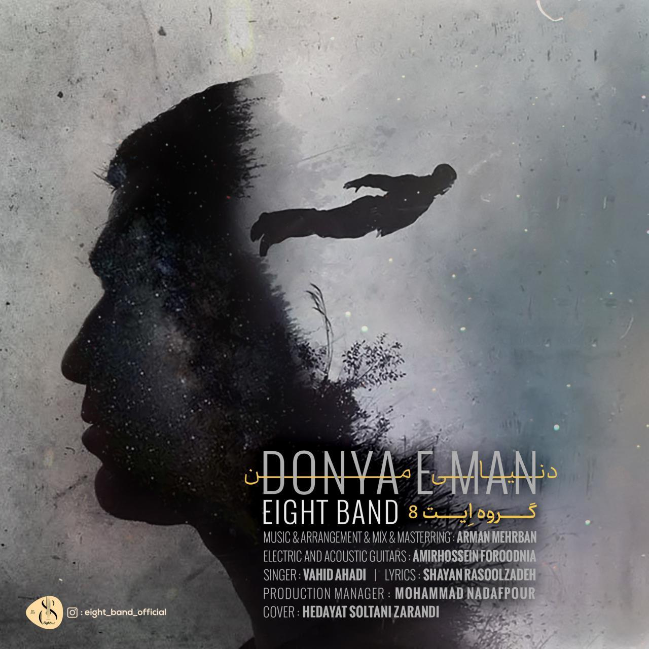 Eight Band – Donya E Man