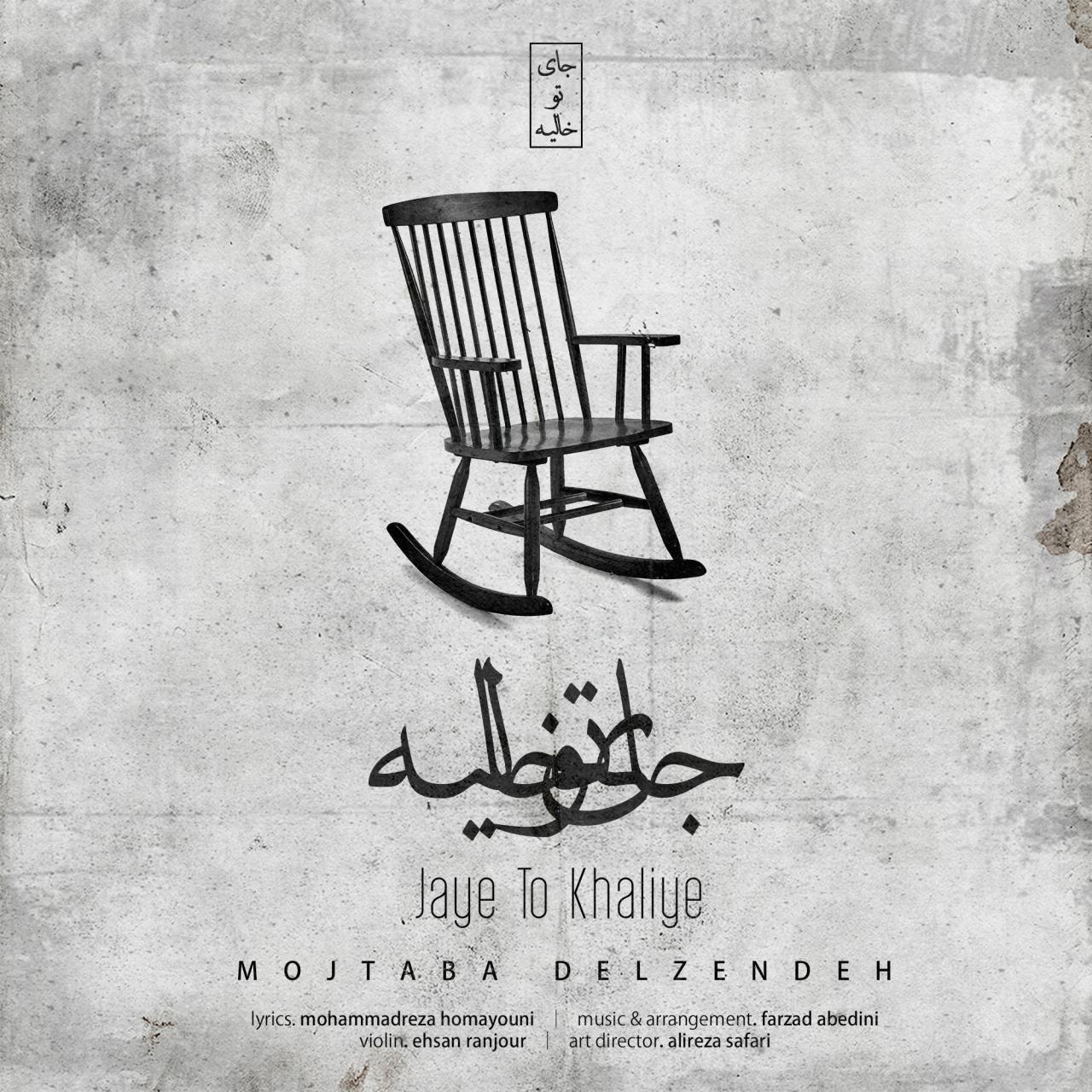 Mojtaba Delzendeh – Jaye To Khaliye