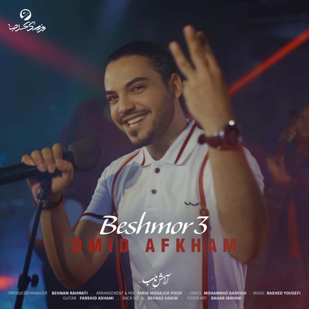 Omid Afkham – Beshmor 3