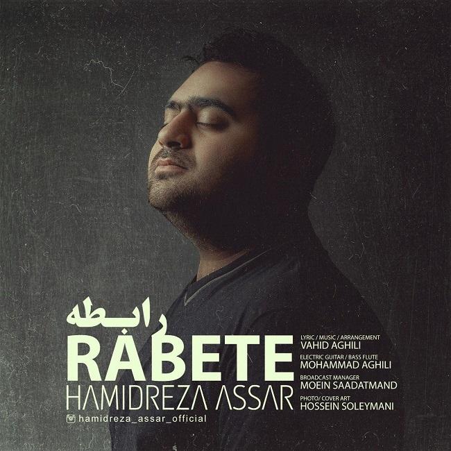 Hamidreza Assar – Rabete
