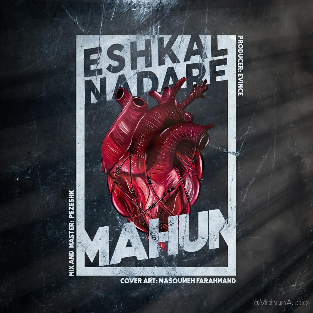 Mahun – Eshkal Nadare