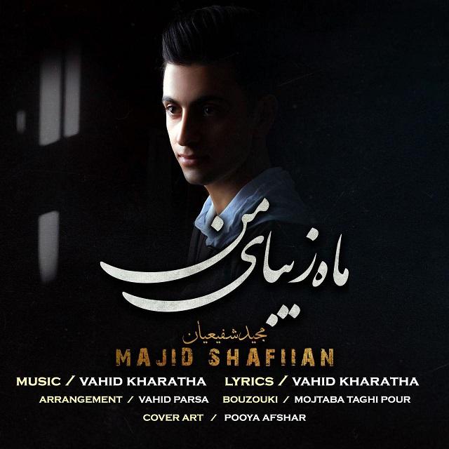Majid Shafiian – Mahe Zibaye Man
