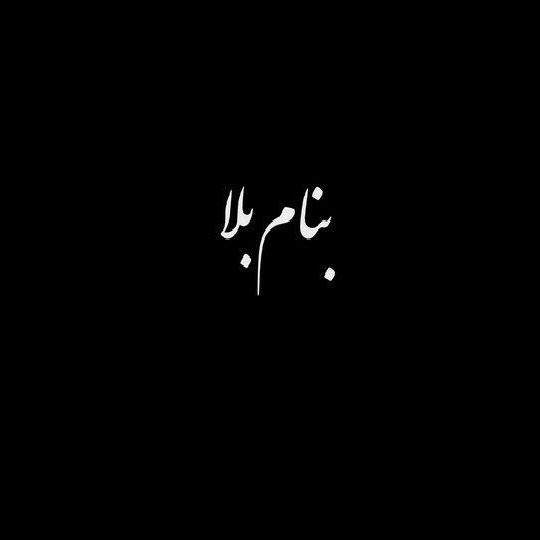 Mehrdad Kholghi – Be Name Bala