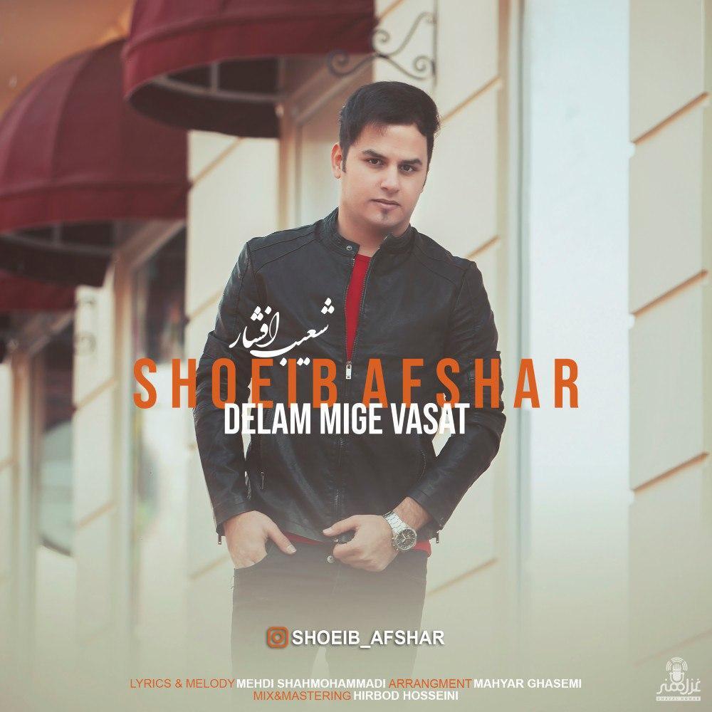 Shoeib Afshar – Delam Mige Vasat