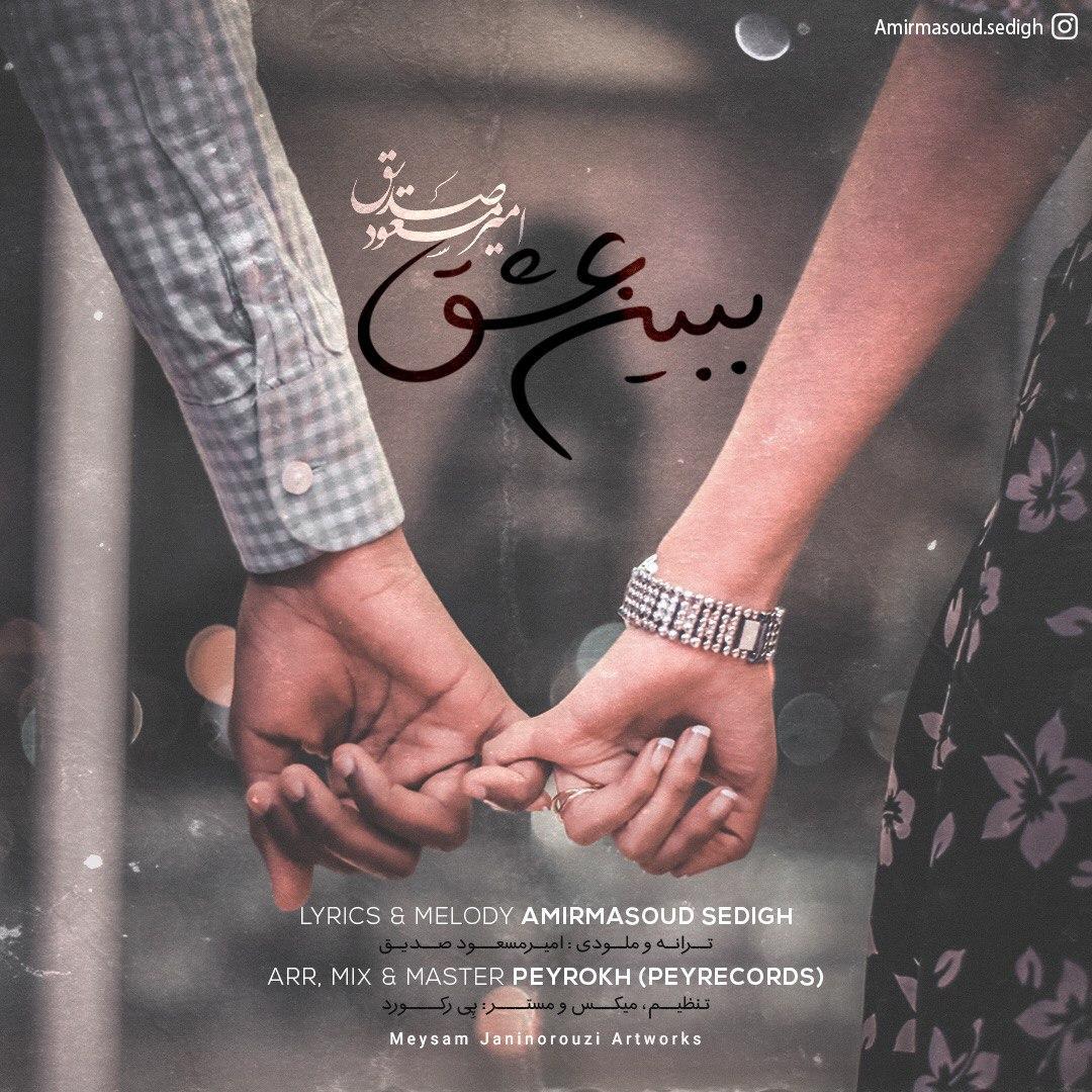 Amir Masoud Sedigh – Bebin Eshgh