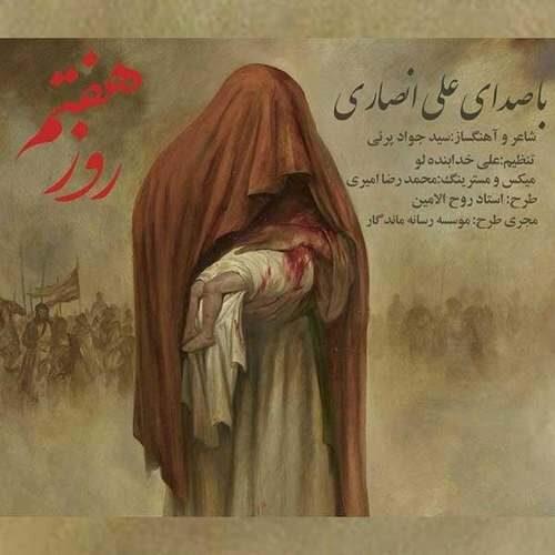 Ali Ansari – Rooze Haftom