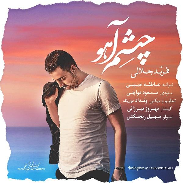 Farbod Jalali – Cheshme Ahoo