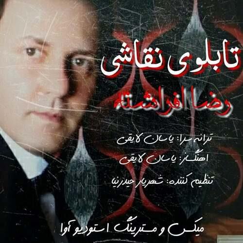 Reza Afrashte – Tabloye Naghashi