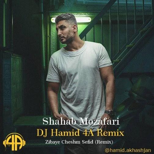 Shahab Mozaffari – Zibaye Cheshm Sefid (Dj Hamid 4A Remix)
