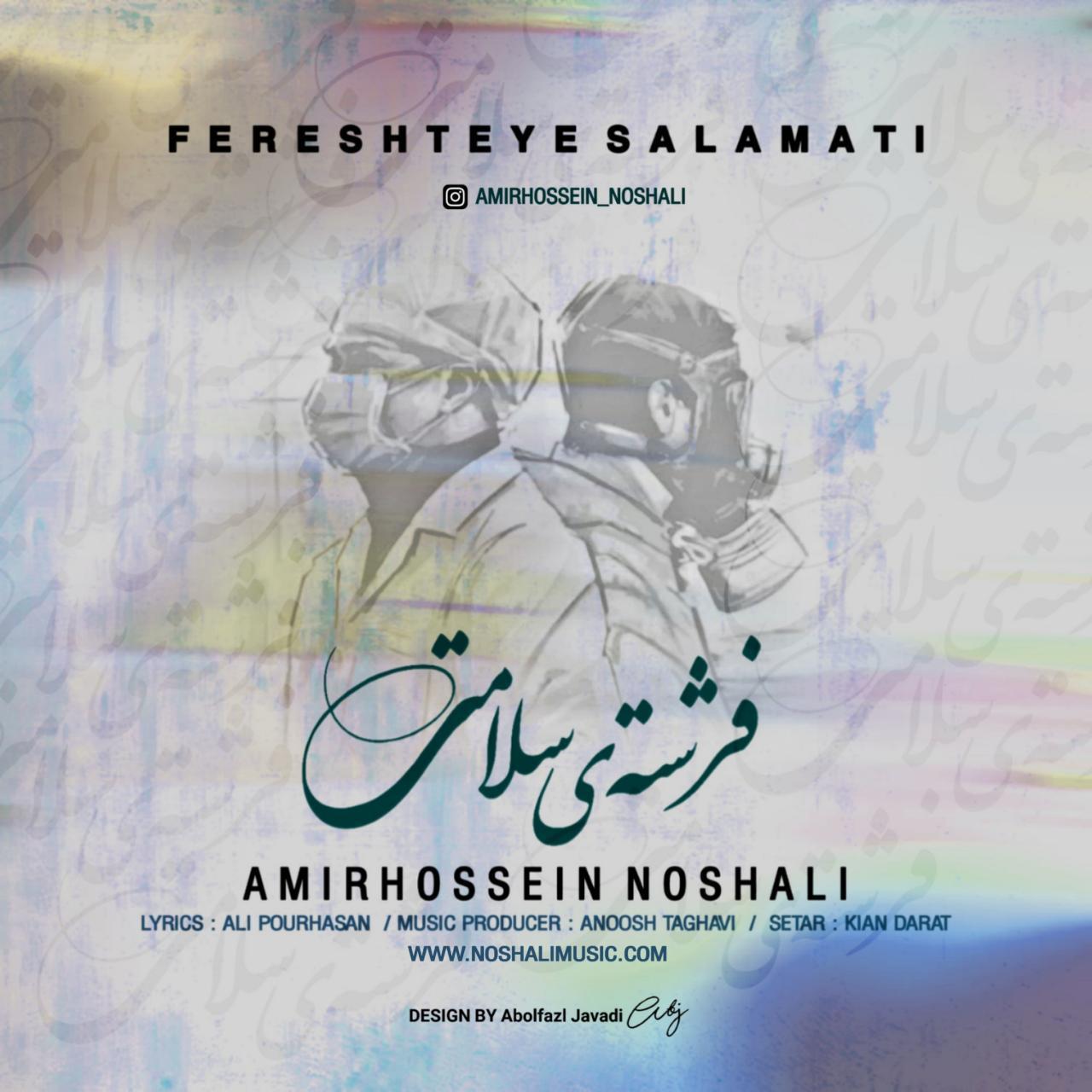 Amirhossein Noshali – Fereshteye Salamati