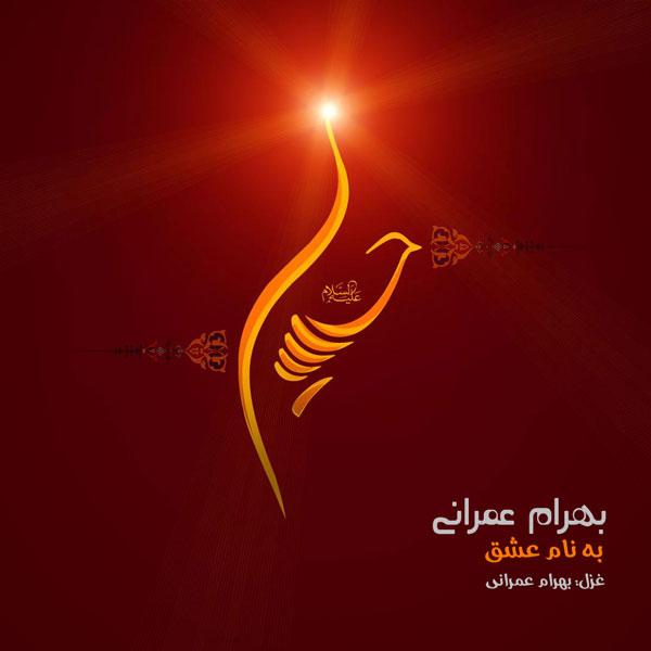 Bahram Omrani – Be Name Eshgh