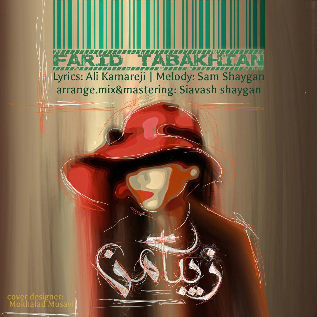 Farid Tabakhian – Zibaye Man