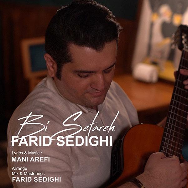 Farid Sedighi – Bi Setareh
