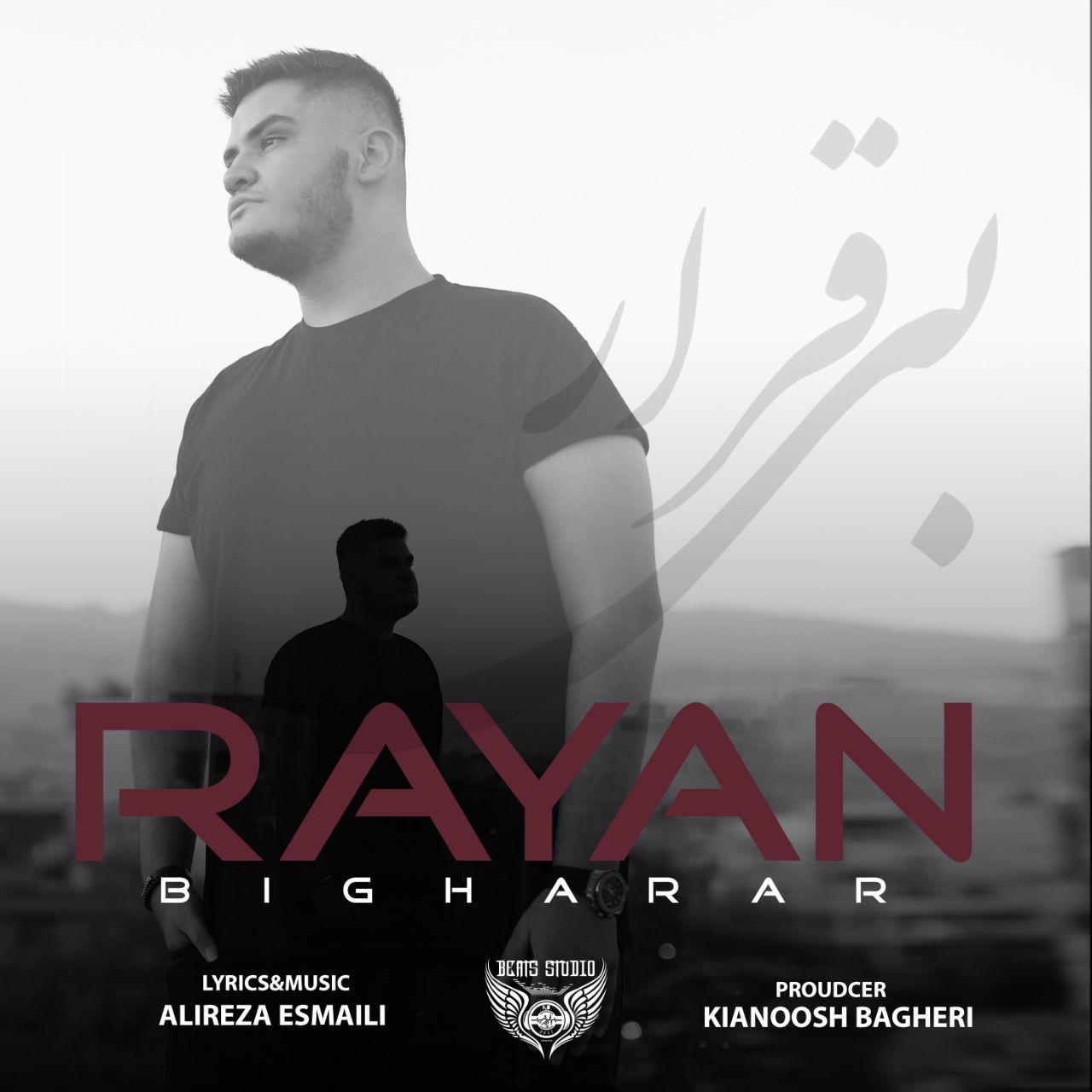 Rayan – Bi Gharar