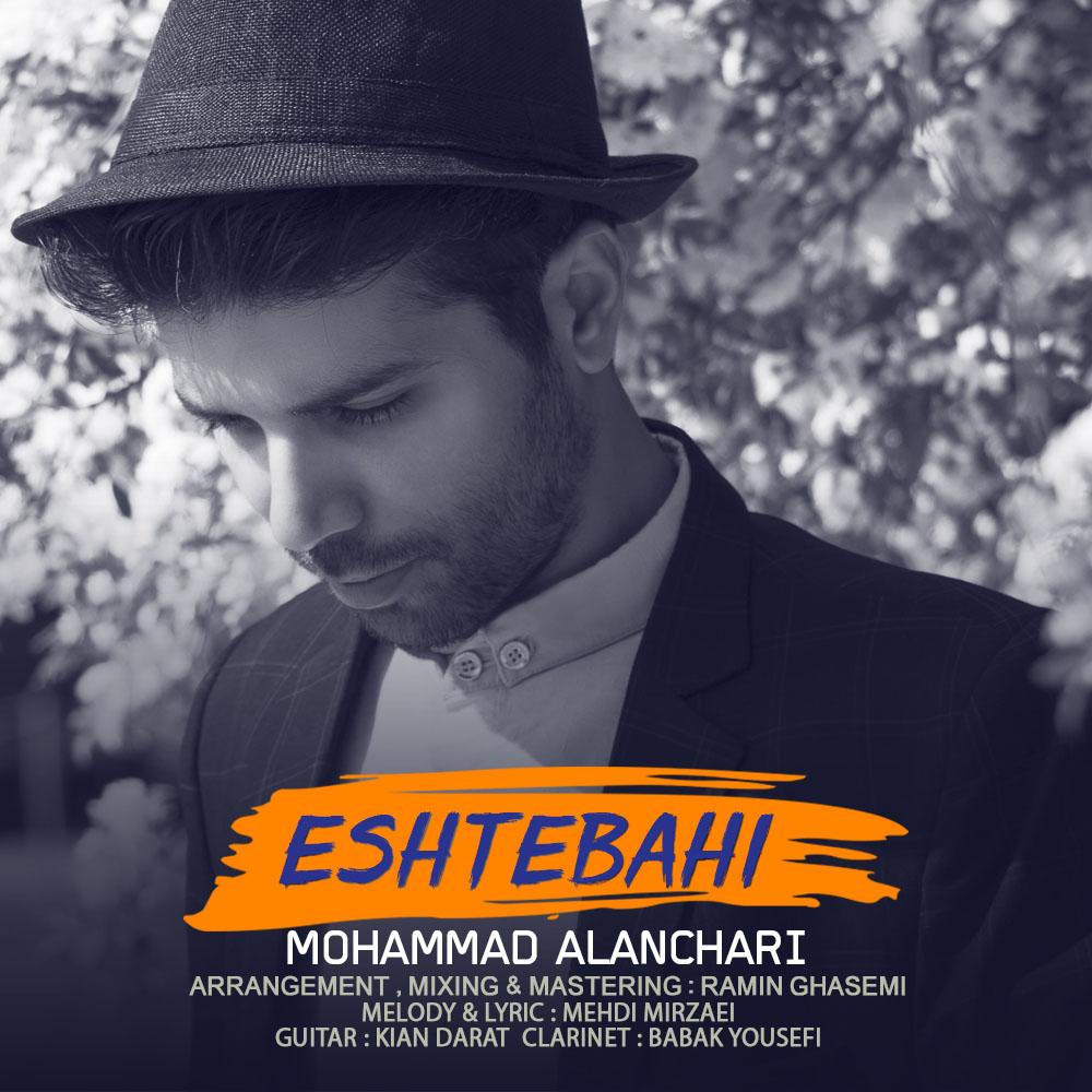 Mohammad Alanchari – Eshtebahi