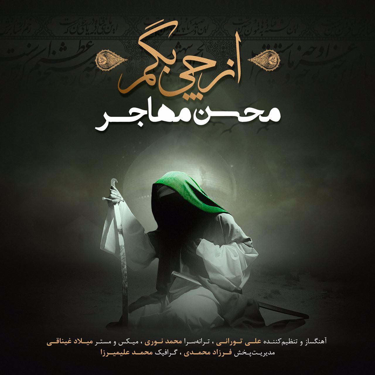 Mohsen Mohajer – Az Chi Begam