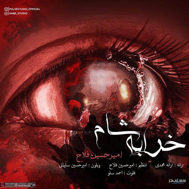 Amir Hossein Fallah – Kharabeye Sham