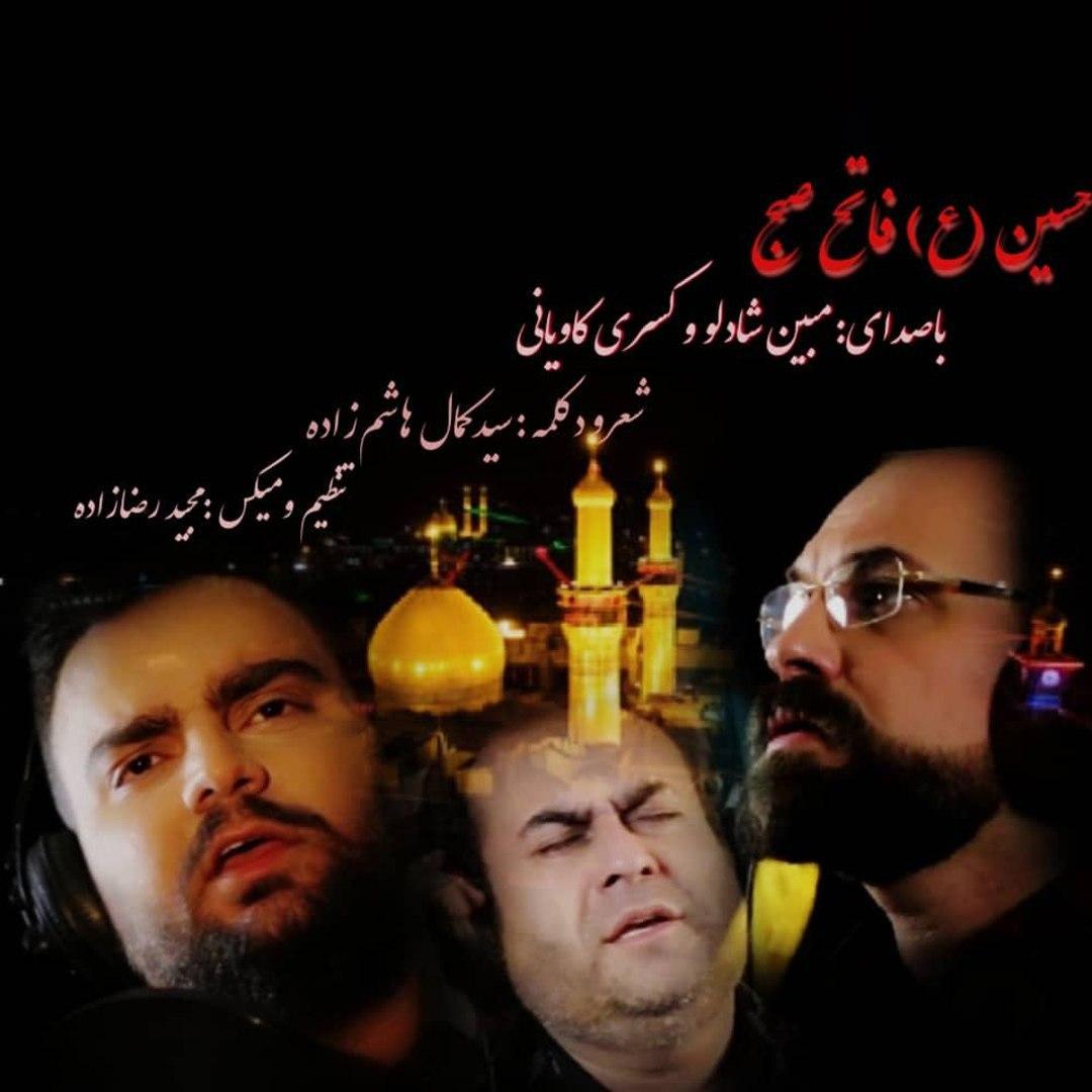 Mobin Shadloo – Hossein Fatehe Sobh (Ft Kasra Kaviani)