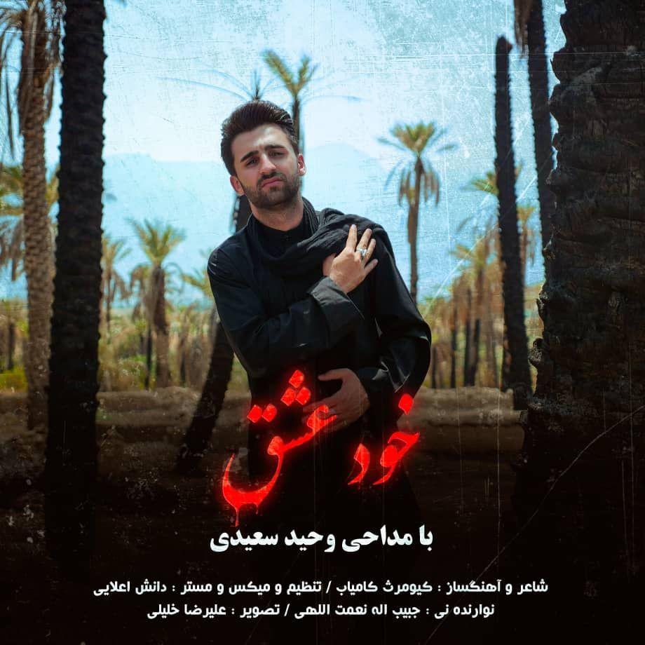 Vahid Saeedi – Khode Eshgh
