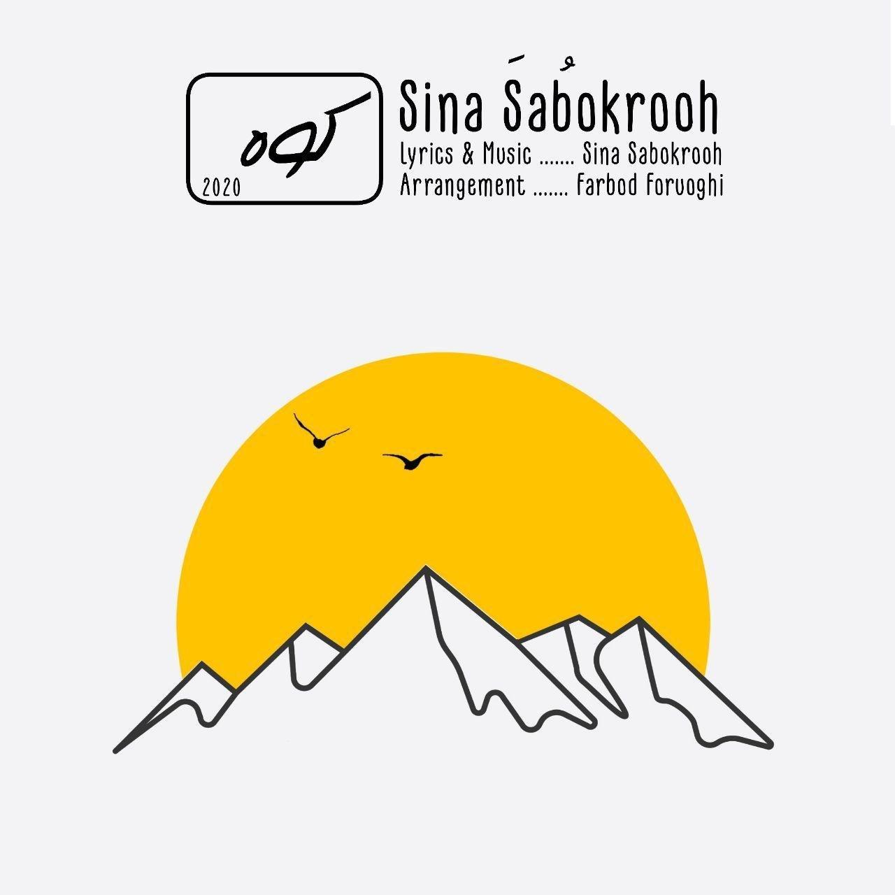 Sina Sabokrooh – Kooh