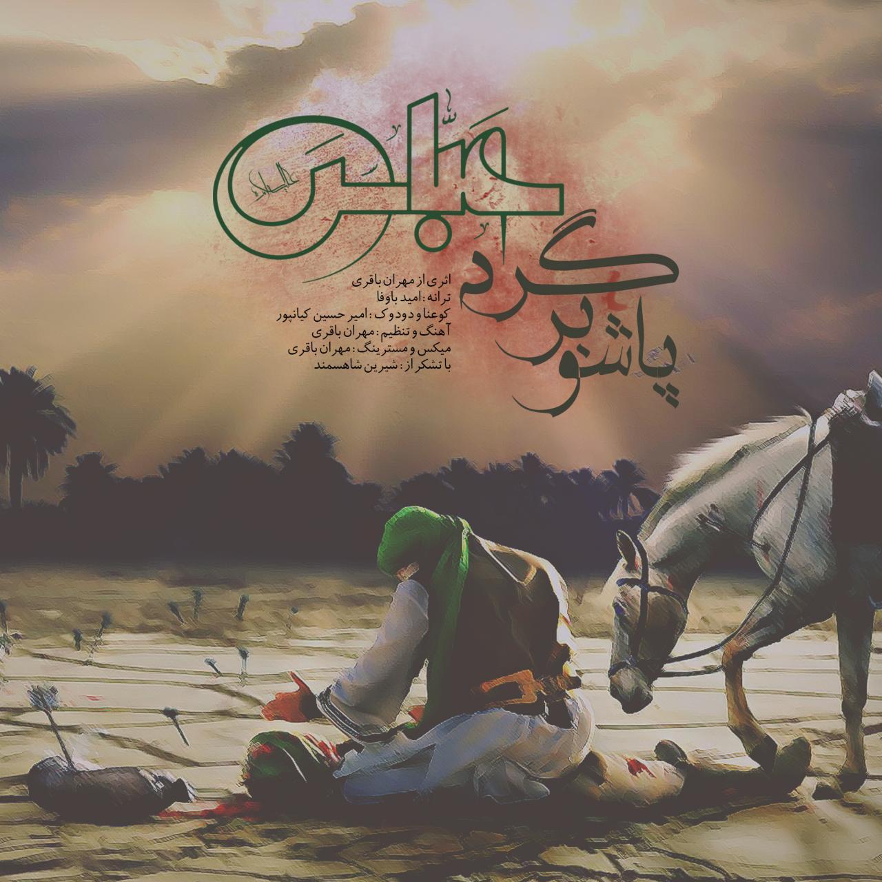 Mehran Bagheri – Pasho Bargard Abbas