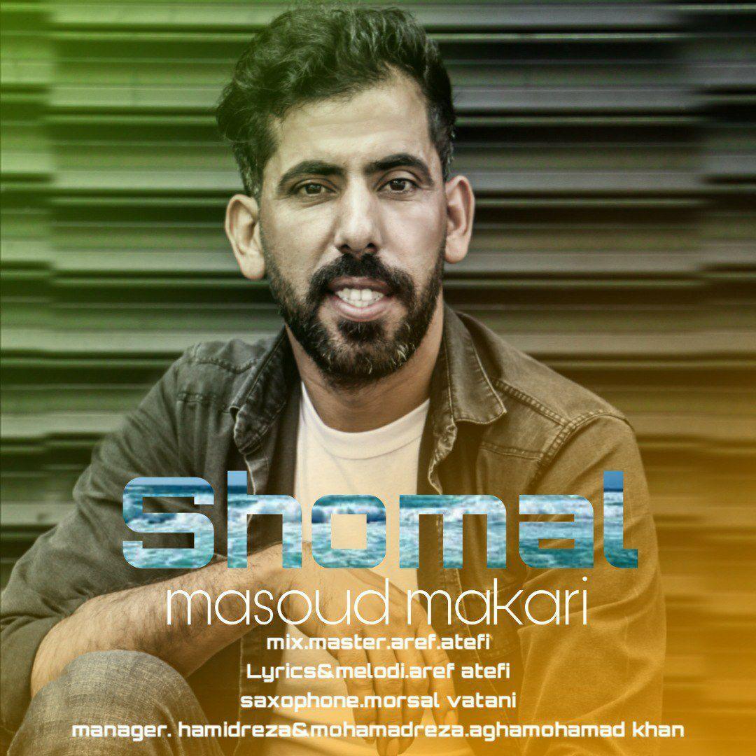 Masoud Makari – Shomal