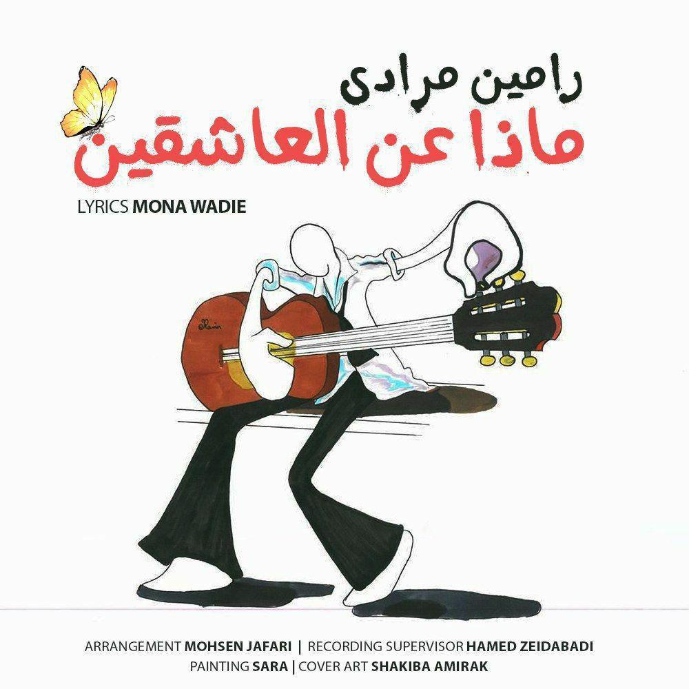 Ramin Moradi – Maza Anel Asheghin