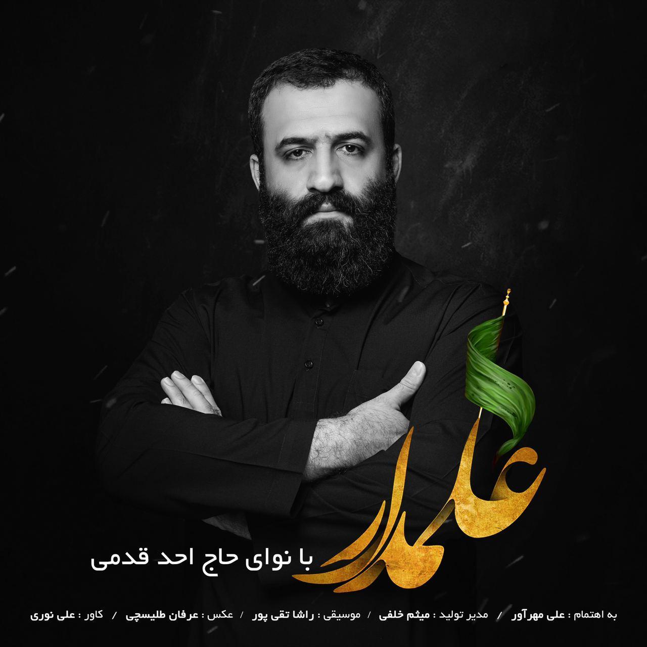 Ahad Ghadami – Alamdar