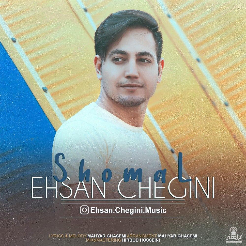 Ehsan Chegini – Shomal