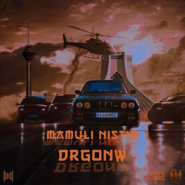 Drgonw – Mamuli Nistim