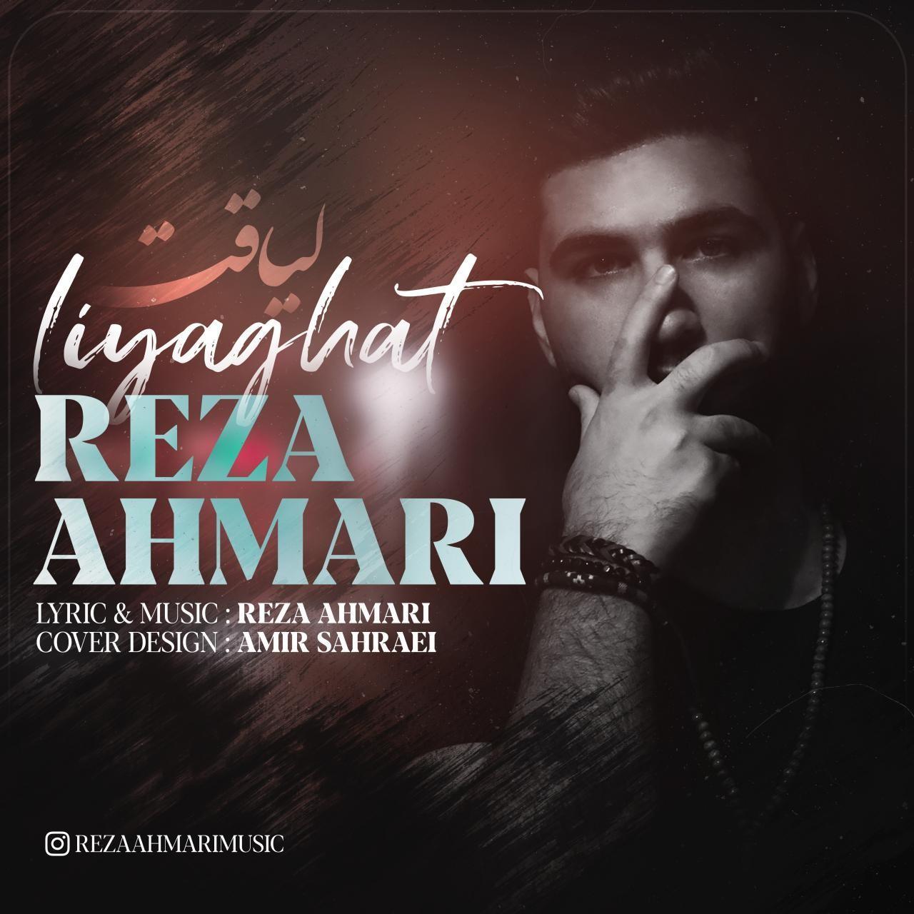 Reza Ahmari – Liyaghat
