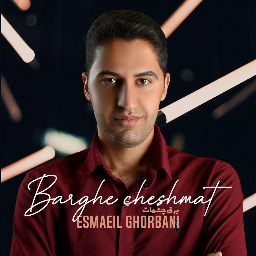Esmaeil Ghorbani – Barghe Cheshmat