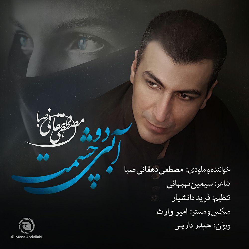 Mostafa Dehghani Saba – Abiye Do Chashmat