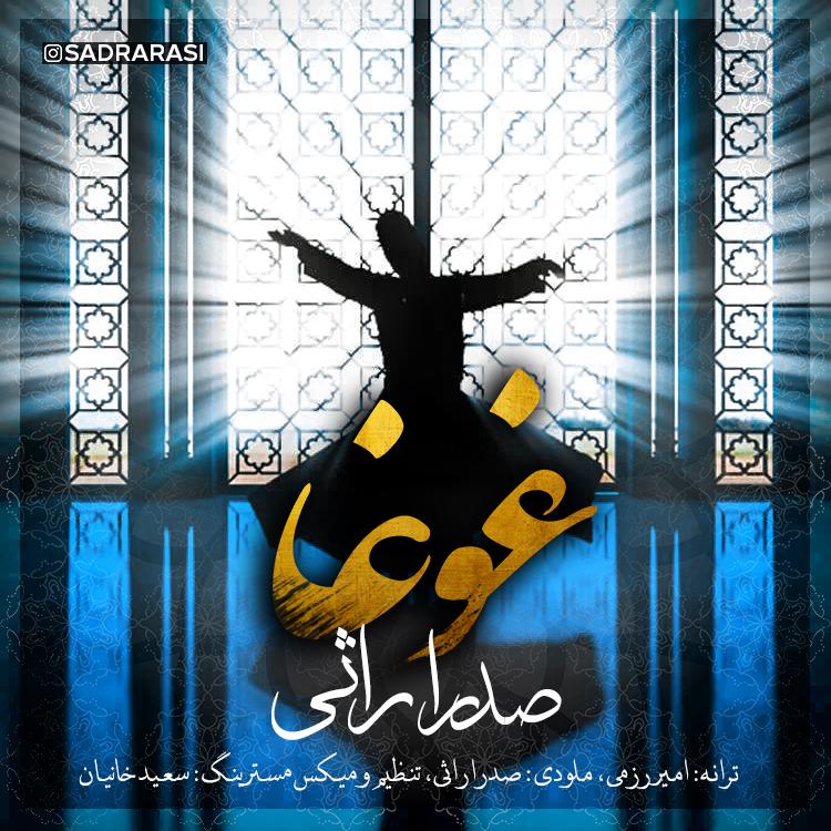 Sadra Rasi – Ghogha