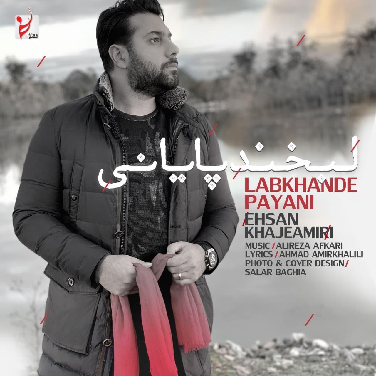 Ehsan Khajehamiri – Labkhande Payani