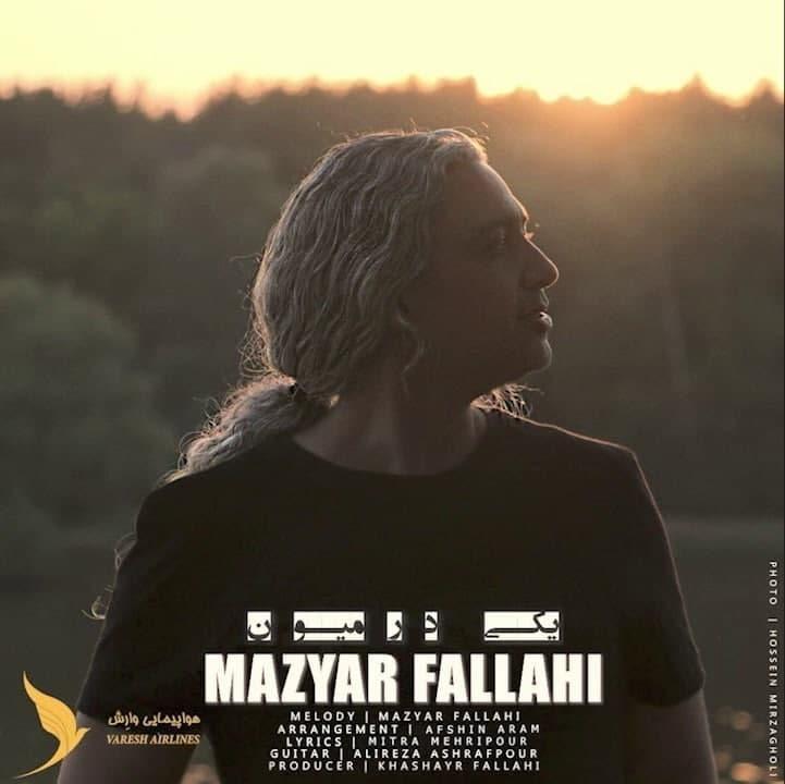 Mazyar Fallahi – Yeki Dar Mioon