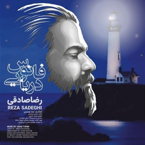 Reza Sadeghi – Fanoose Daryaei
