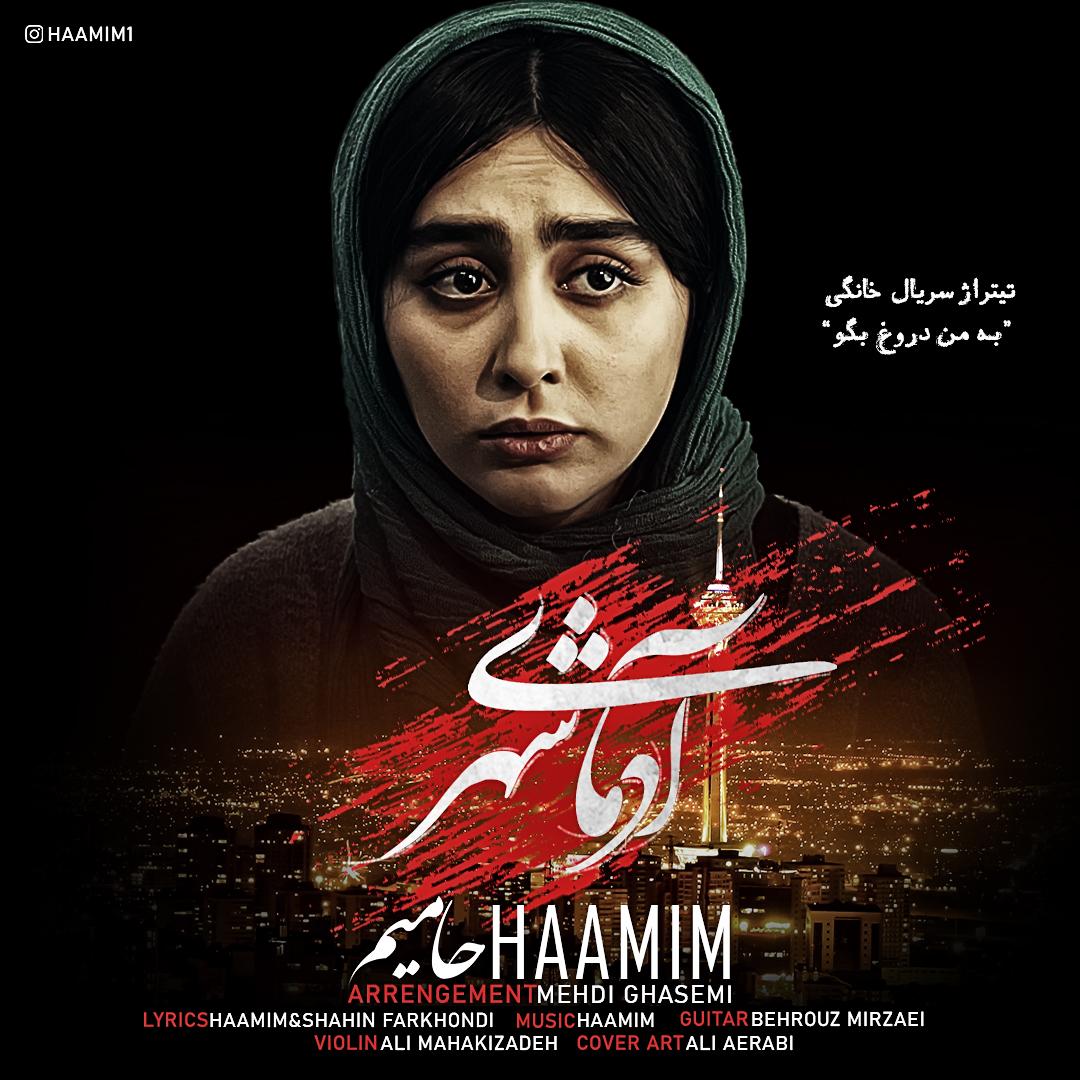 Haamim – Adamaye Shahr