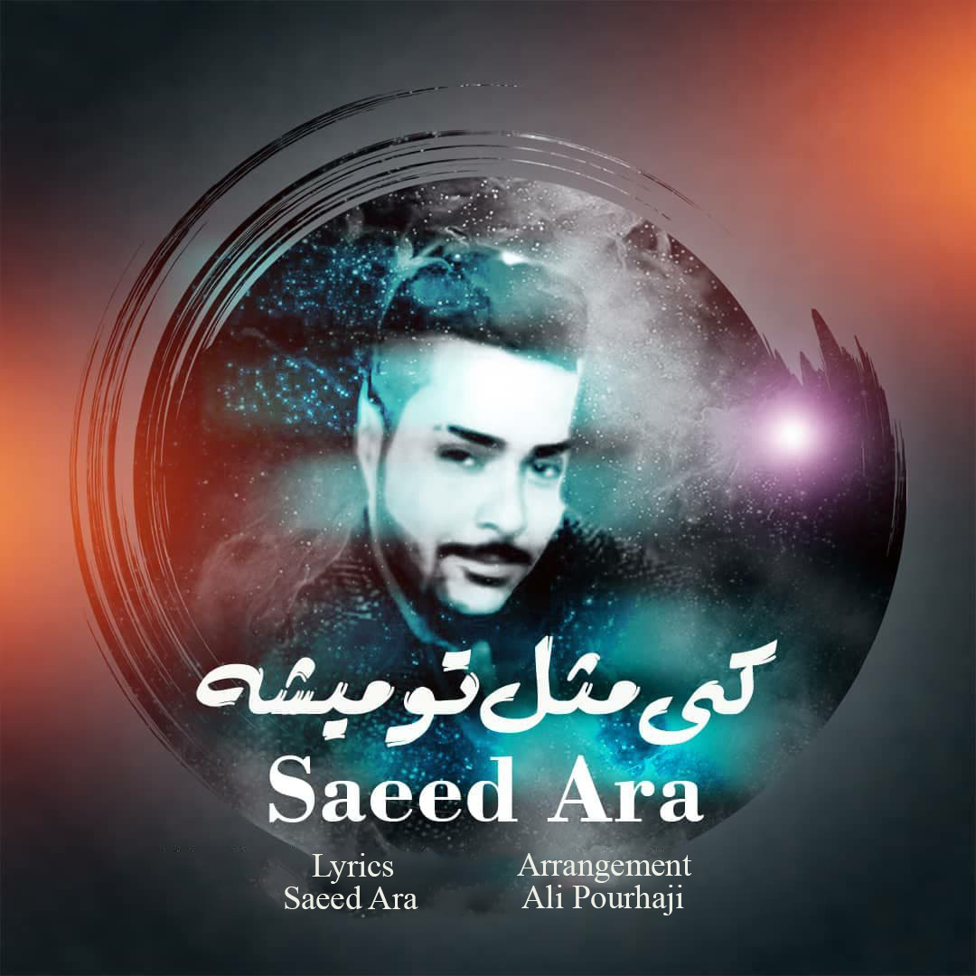 Saeed Ara – Ki Mesle To Mishe