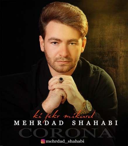 Mehrdad Shahabi – Ki Fekr Mikard