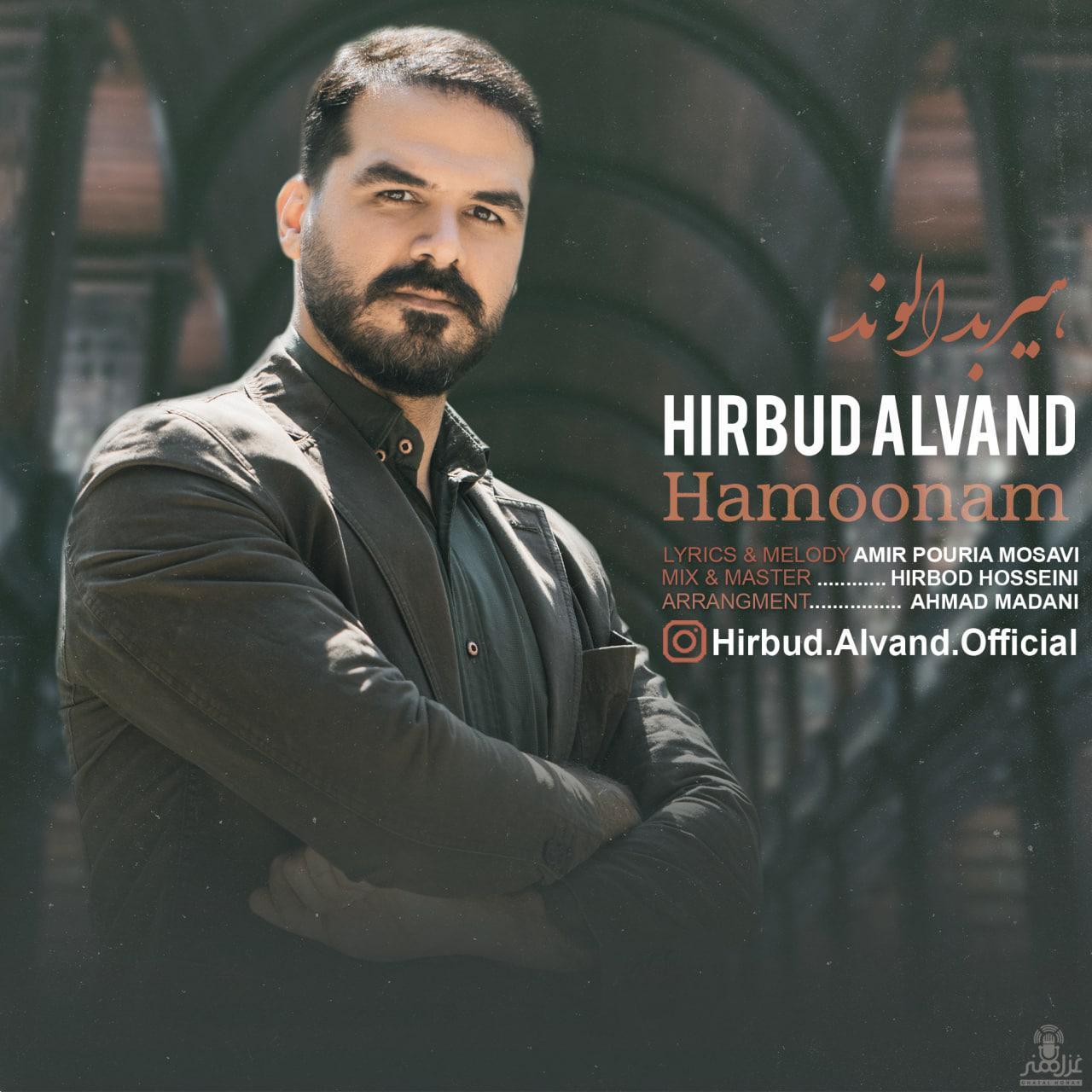 Hirbud Alvand – Hamoonam